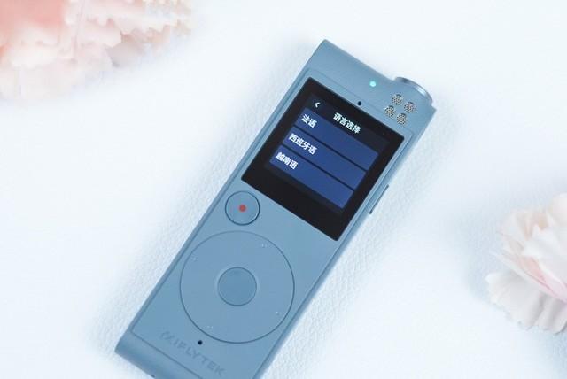 讯飞录音笔SR101深度评测:8年老用户告诉你它的好与坏