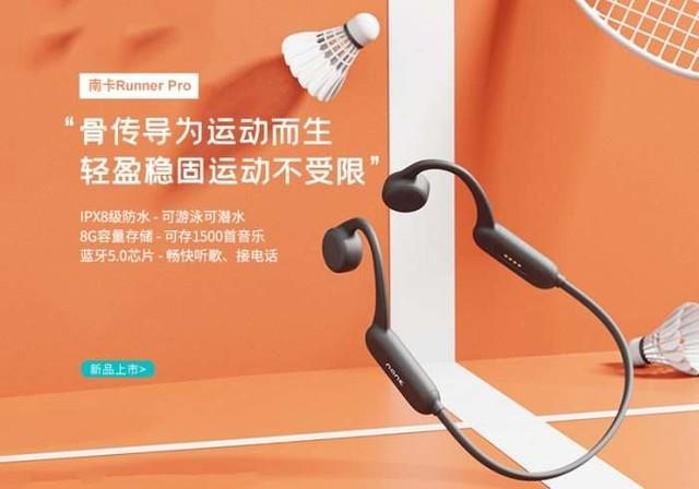 NANK南卡骨传导Runner Pro蓝牙耳机 -安全舒适运动好体验