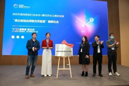 深圳商用密码协会携腾讯安全,打造云端密码联合实验室