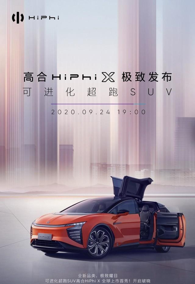 苹果重新定义手机,高合HiPhi X彻底颠覆汽车