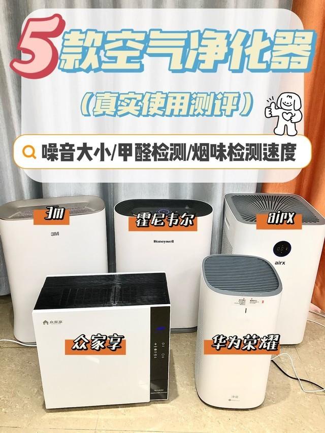 空气净化器怎么选?看看5款空气净化器亲身使用对比
