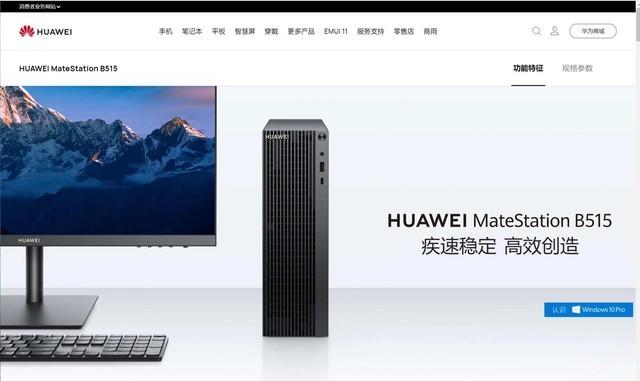 APU、NFC、多屏协同,华为商用台式电脑
