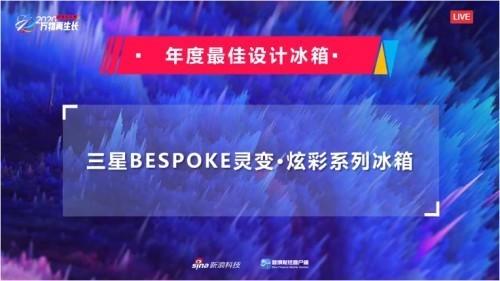 再获奖!三星BESPOKE系列获年度最佳设计冰箱
