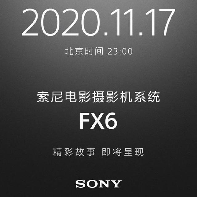 索尼月内发布FX6摄影机