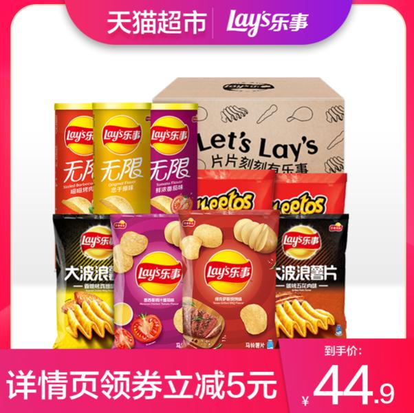 【快乐肥宅必备】乐事 薯片零食大礼包