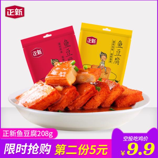 【零食不能少】正新鱼豆腐 208g独立包装