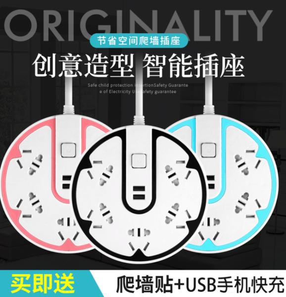 【爆款神器】智能USB 多孔插线板