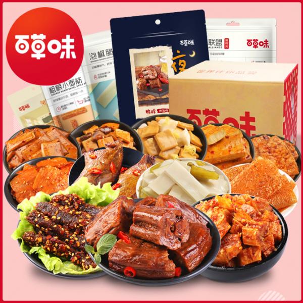 【爆款全网最低】百草味 肉类零食大礼包