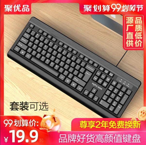【爆款推荐】英菲克V580 键盘鼠标套装 USB有线