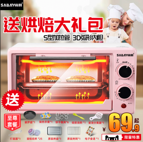 【爆款推荐】尚利多功能全自动 小型烤箱