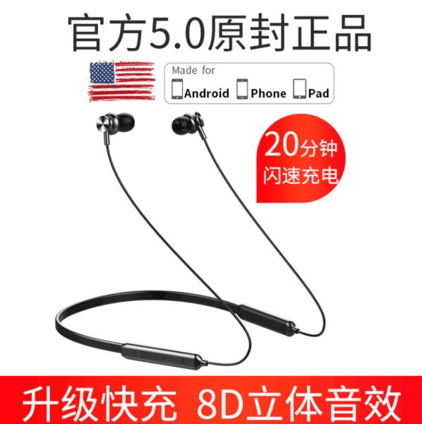 【白菜价推荐】夏新Y1 无线运动蓝牙耳机 颈挂式