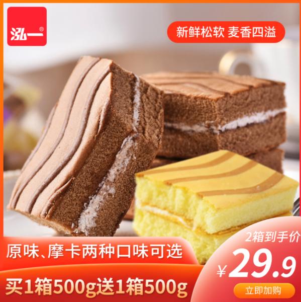 【零食爆款】泓一 提拉米苏千层蛋糕 早餐零食休闲小吃