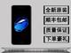 苹果 iPhone 7(全网通)