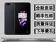 一加 手机5(8GB RAM/全网