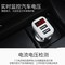 浩酷 Z3 2U数显车载充电器 双USB手机车载快充充电器