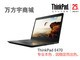 ThinkPad E470(20H1A01LC