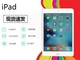 苹果 iPad mini 4(128GB/