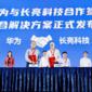 长亮科技携手华为打造中国金融科技全新生态
